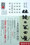 第15回富山県伝統工芸士展